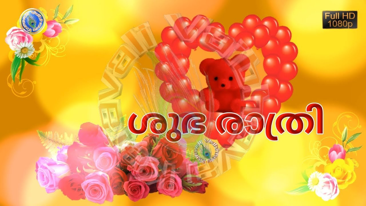 Romantic Good Nightmalayalam Best Wishesmessagesimageslatest