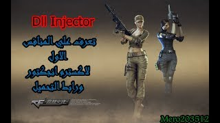 Extreme injector dll