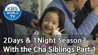 2Days & 1Night Season3 : Winter Vacation Special With the Cha Siblings Part 1 [ENG / 2018.02.10]