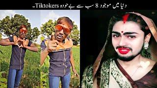 8 Most Nonsense Tiktokers   دنیا کے سب سے بےوقوف لوگ   Haider Tv