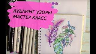 Как рисовать дудлинг узоры (ПЕРЬЯ) ♥ Графика Дудлинг Зентангл ♥