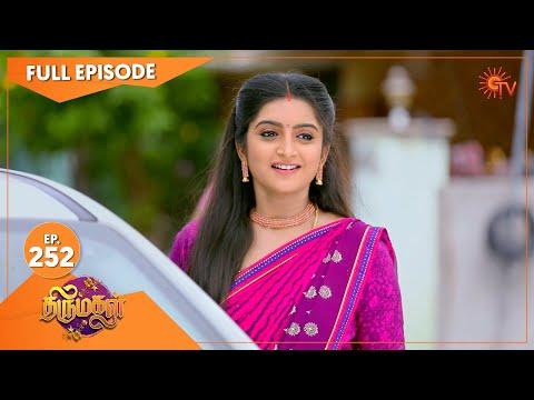 Thirumagal - Ep 252 | 11 Sep 2021 | Sun TV Serial | Tamil Serial