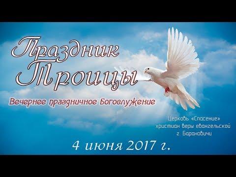 4 июня 2017 / Праздник Троицы (вечер) / Церковь Спасение