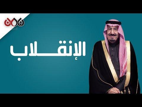 انقلاب السعودية هل هو حقيقة