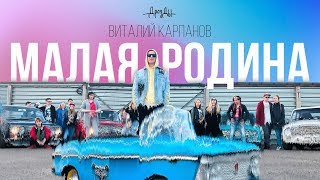 Виталик Карпанов (гр.Дрозды) - Малая Родина