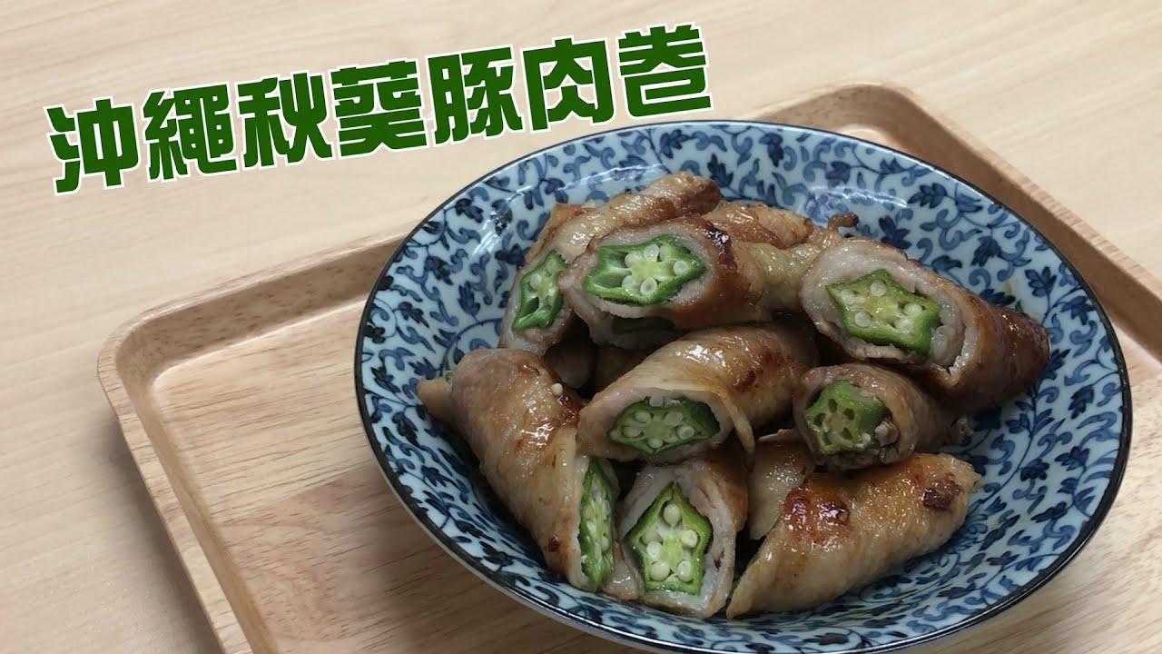 [食譜] 沖繩秋葵豚肉卷