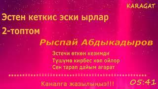 Эстен кеткис эски ырлар - Рыспай Абдыкадыров |Карагат медиа|Karagat media|