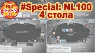 Poker 4 Life Special. NL100 4 стола.