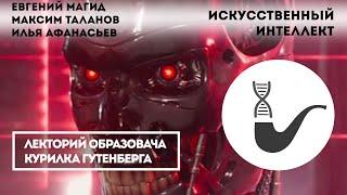 Евгений Магид, Максим Таланов, Илья Афанасьев - Искусственный интеллект