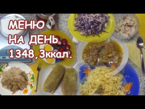 видео: Меню на день 1348,3 ккал. foodbook.Рацион питания. 22. Что я ем.