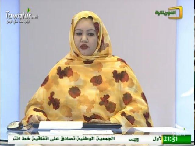 JTF du 10-01-2017 Teslem Mint Taki - El Mauritaniya