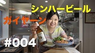 【シンハービール】よいこの酔いどれクッキング#004【おつまみ】 ガイヤーン
