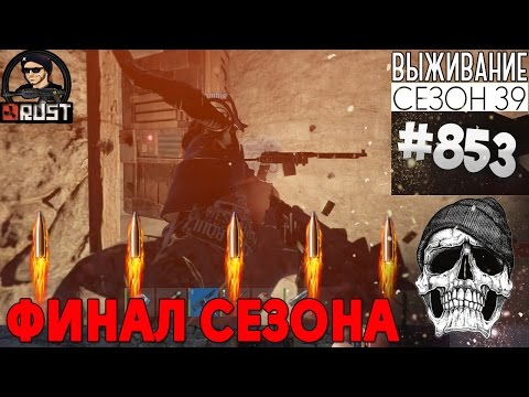 ФИНАЛ СЕЗОНА - RUST SURVIVAL 39 СЕЗОН #853