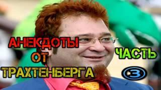 Сборники лучших анекдотов от Романа Тра