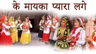 माईका प्यारा लगे | Haryanvi Folk Song-81 | Anju & Divya Soni | हरियाणवी लोकगीत
