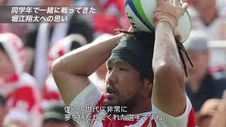日本ラグビー界のレジェンド五郎丸歩が語るこれからの日本代表