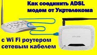 Как соединить ADSL модем от Укртелекома с Wi Fi роутером сетевым кабелем