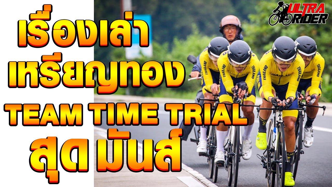 เรื่องเล่า เหรียญทองซีเกมส์ TTT สุดมันส์!! | Ultra Rider | Cycling | ปั่นจักรยาน | Ultra Live
