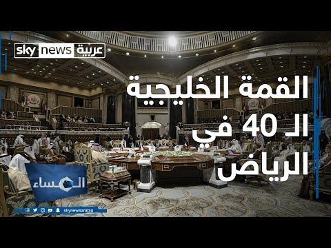 القمة الخليجية الـ 40 في الرياض.. قمة جاءت لتعزيز التكامل بين دول المجلس  - نشر قبل 4 ساعة