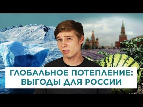Глобальное потепление: выгоды для России   Александр Скрыльников