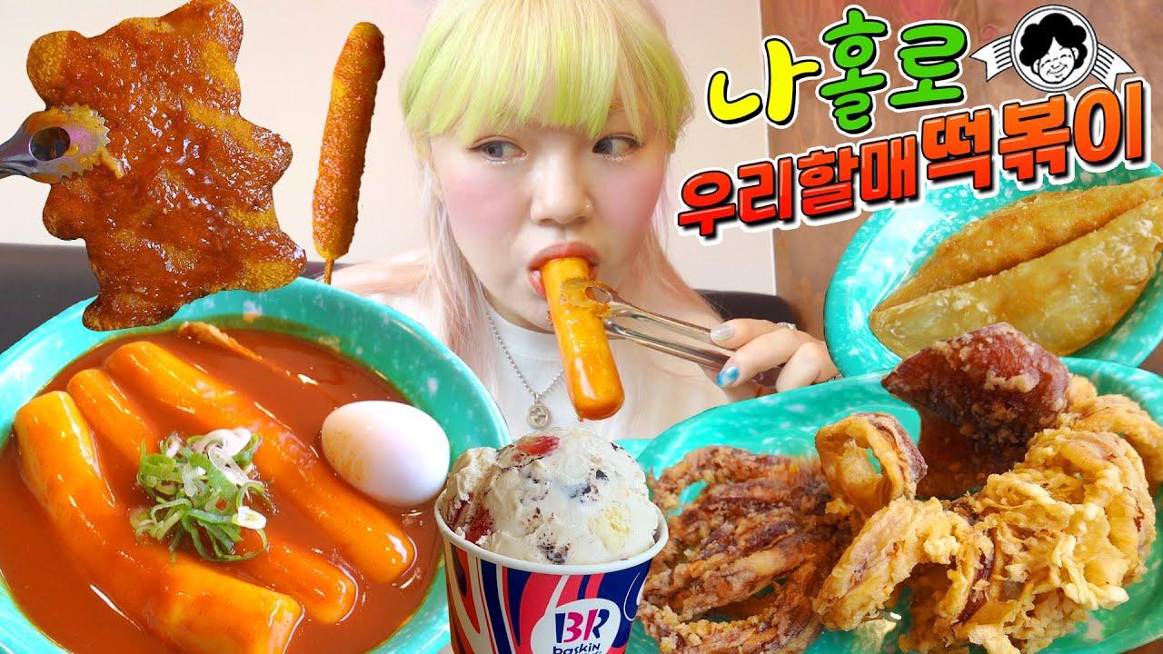 나홀로 우리할매떡볶이 먹방🌶 통오징어,떡꼬치,돈까스튀김 _ 당연 후식도 챙겨먹었지요~😎 (ENG,JP SUB)