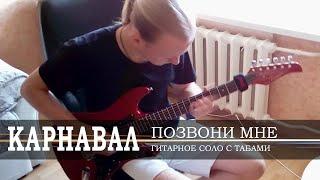 #6 Душевное соло: И. Муравьёва - Позвони Мне, Позвони