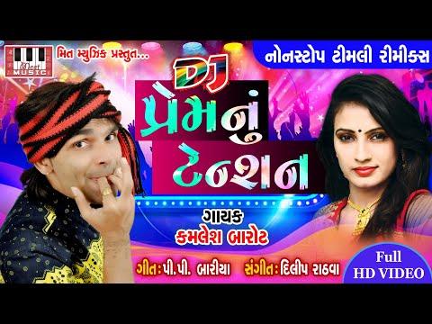 DJ Prem Nu Tension   Kamlesh Barot   P P Bariya   Dilip Rathva   Kamlesh Barot Timli 2019