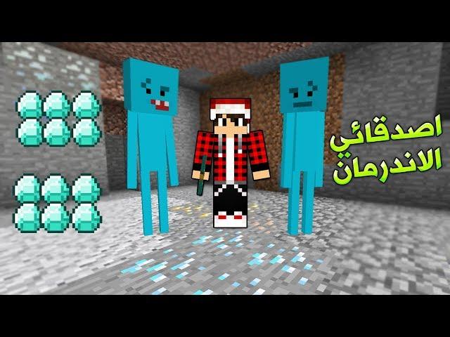 ديرت كرافت #12 رحلة كهفية رهيبة مع اصدقائي الاندرمان !!؟
