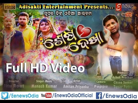 Sesha Dekha || Odia Sad Album || HD Videos