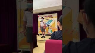 Publication Date: 2021-05-20   Video Title: 吳氏宗親總會泰伯紀念學校學生在「聲演比賽」中的比賽片段-5B