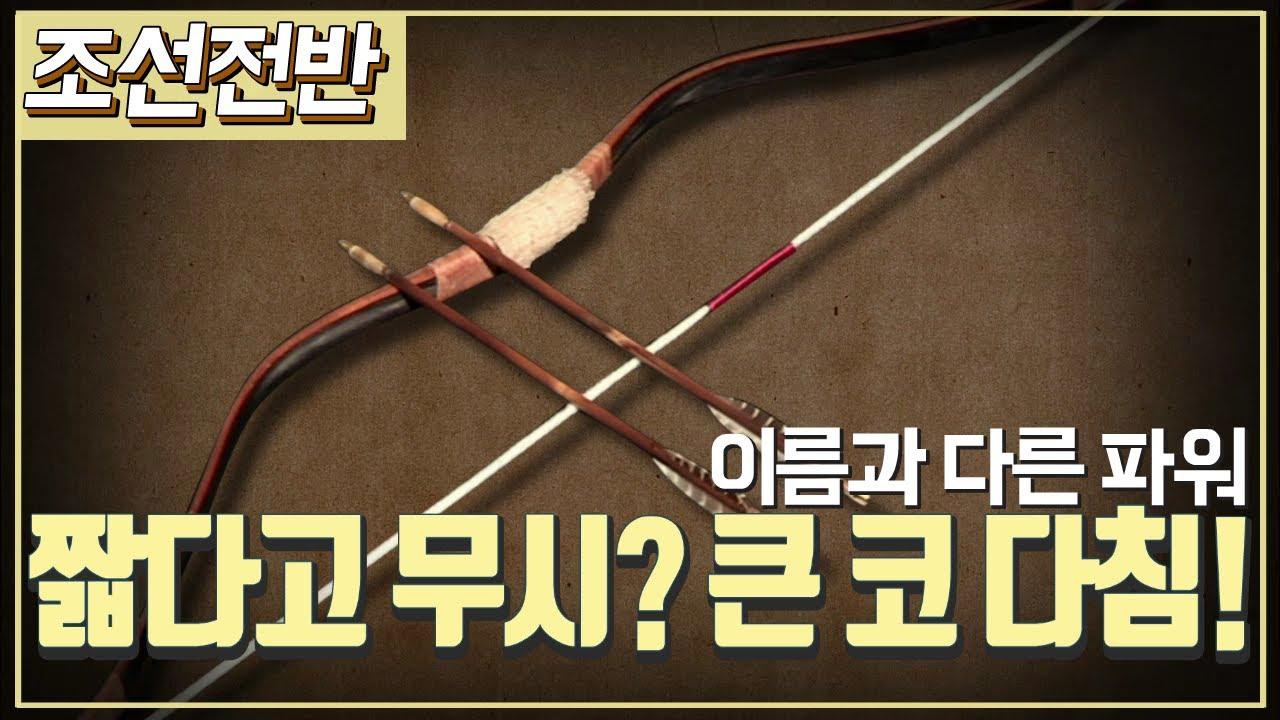 [조선시대] 역사채널e - 적의 침입에서 조선을 지킨 최상급 화살, 편전