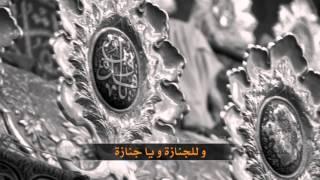 نعي مؤلم وفجيع للشيخ حسين الأكرف - إمام الرافضية الكاظم