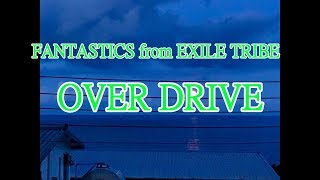 FANTASTICS from EXILE TRIBE - OVER DRIVE カラオケ 風景写真