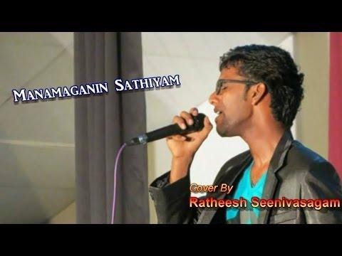 Kochadaiiyaan - Manamaganin Sathiyam - Cover By Ratheesh