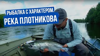 Рыбалка с характером. Сезон 1. Река Плотникова