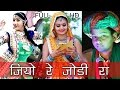 Aavo Jodi Ra Dhola | New Release Music Video | Khuswant Singh Parihar | Rajasthani Songs 2016 | HD