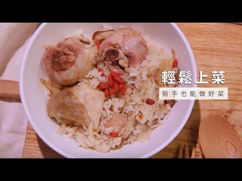 【電鍋】麻油雞燉飯,電鍋料理香氣撲鼻