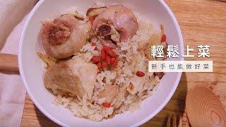 【電鍋】麻油雞燉飯,電鍋料理香氣撲鼻 | 台灣好食材 Fooding