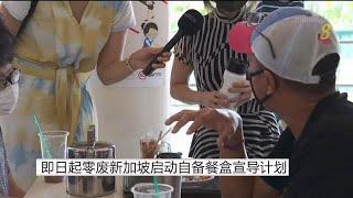 即日起零废新加坡启动自备餐盒宣导计划 - YouTube