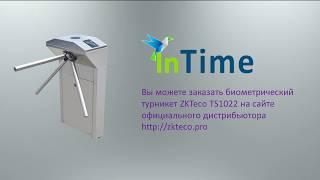 Обзор биометрического турникета ZKTeco TS1022