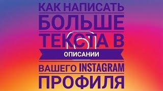 Как добавить больше строк в описание Вашего профиля в instagram?