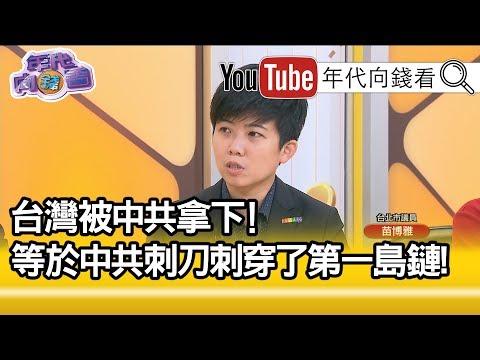 精華片段》苗博雅:黑社會已涉入台灣民間很久...【年代向錢看】