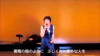 第3回、上野郁子シャンソンリサイタル 八戸市南郷文化センター.
