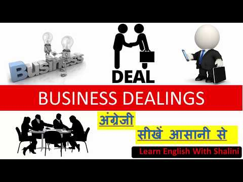 Business English Conversation |How to Business Dealing English Speaking Practice In Hindi by shalini