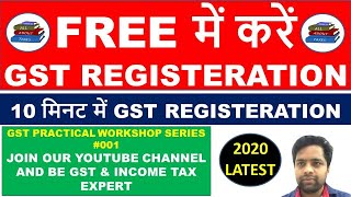HOW TO APPLY GST REGISTRATION | GST REGISTRATION WITH IN 10 MINUTES | GST PRACTICAL WORKSHOP SERIES