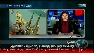 نشرة #القاهرة_والناس (3) 29 يونيو