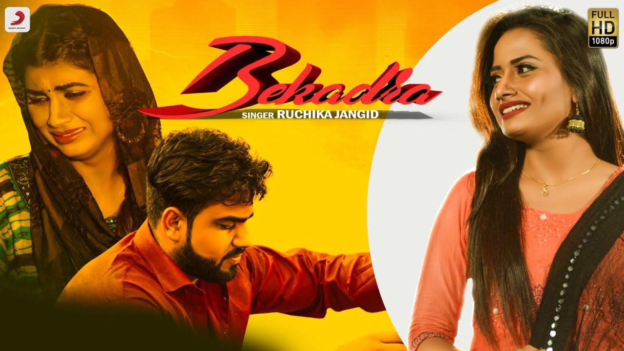 Bekadra  - Ruchika Jangid | Sonika Singh | Nitin Gill | KP Kundu | New Haryanvi Songs Haryanavi 2019