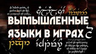Вымышленные языки в играх | Лавкрафт, Оруэлл, Толкин