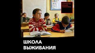 Как учителя издеваются над детьми и что им за это бывает