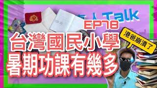 Publication Date: 2020-08-03 | Video Title: 移民台灣真人Talk EP78 放暑假 台灣國民小學 暑期功